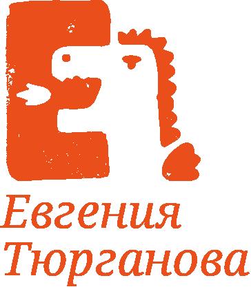 Евгения Тюрганова
